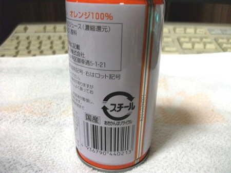 神戸居留地 100%オレンジジュース