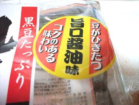 三幸 丸大豆せんべい