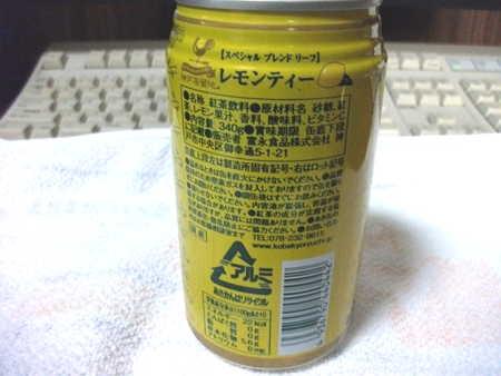 神戸居留地 レモンティー