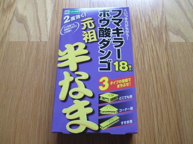 フマキラーホウ酸ダンゴ
