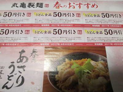 丸亀製麺 うどん全品50円引き券が6枚