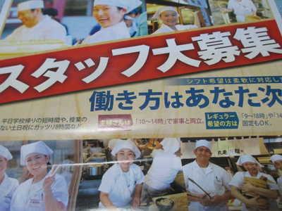 丸亀製麺 求人