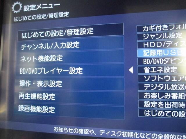 DBR-Z160 設定メニューを出して、はじめての設定/管理設定