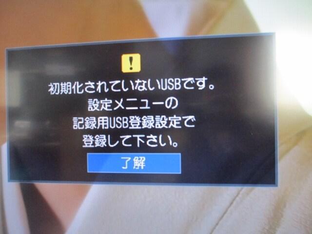 DBR-Z160 初期化されていないUSBとのことで、登録してくれとのこと。