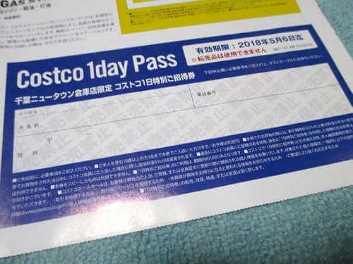 2018年4月 コストコ(Costco)無料1日特別ご招待券が新聞の広告に入っていた