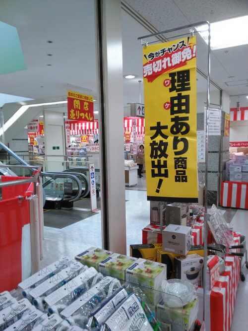 イトーヨーカドー東習志野店 店内の様子3、「売り切れ御免!理由あり商品大放出」