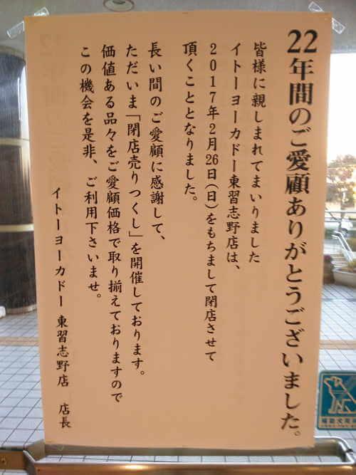 イトーヨーカドー東習志野店 告知「22年間のご愛顧ありがとうございました。」