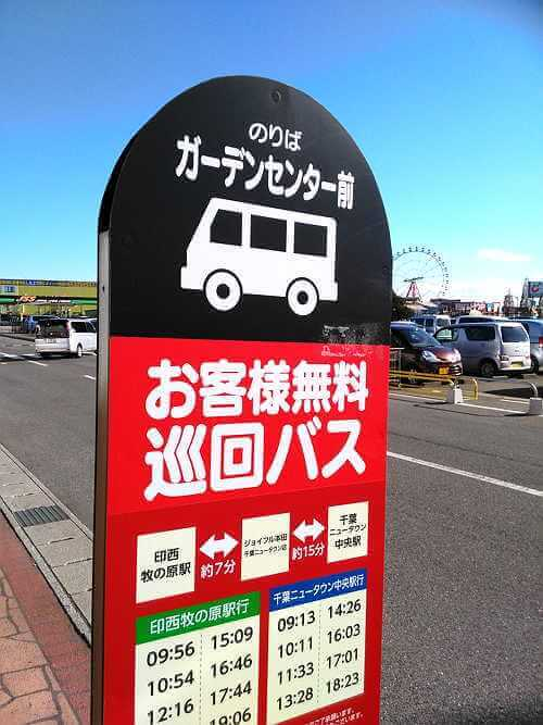ジョイフル本田千葉ニュータウンの無料バス時刻表