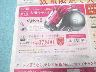 ダイソン掃除機DC48ショップチャンネル
