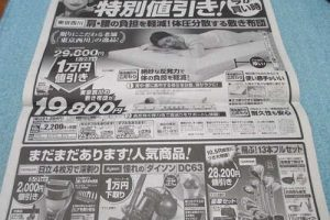 【東京西川敷き布団】ジャパネット特別値引き新聞チラシ
