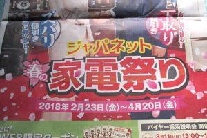 【国分太一】【川口春奈】ジャパネット新聞広告に!ズバリ値引きと下取り値引きをアピール