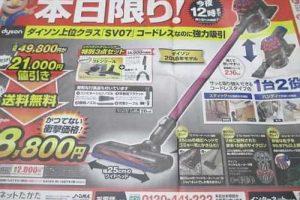 ダイソン【SV07 WH ENT FU】ジャパネット チャレンジデー!コードレスステッククリーナー