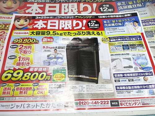 ジャパネット チャレンジデー!東芝全自動洗濯機ザブーン【AW-95JD】の価格は?本日限り2018年3月25日 日曜日新聞チラシ