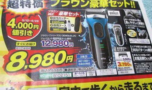 ジャパネット ブラウン シリーズ3 【3080s-B】シェーバーセットは安いのか?