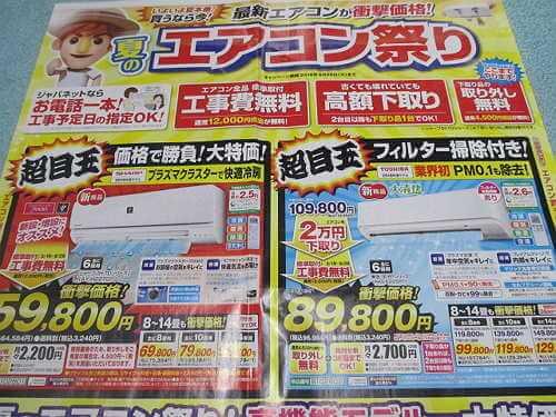 工事費無料 シャープ【AY-H22TD】ジャパネット エアコンは安いのか?