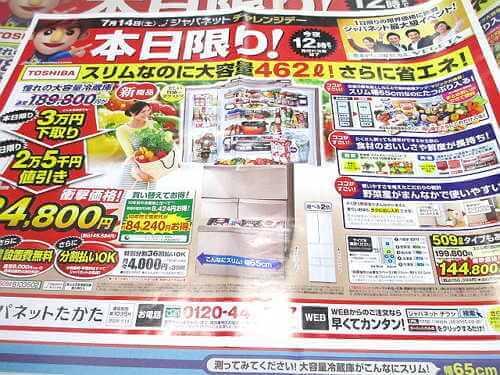 ジャパネット 東芝 冷蔵庫 本日限りチャレンジデー!【GR-469FD】安いのか?