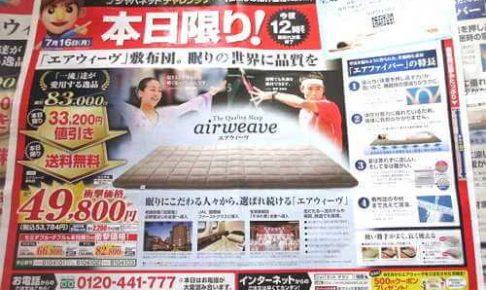 【安い】ジャパネット エアウィーヴ 本日限りチャレンジデー!価格比較