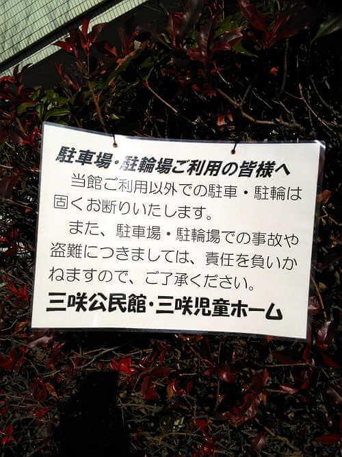 船橋三咲公民館の駐車場は何台?使用の注意点