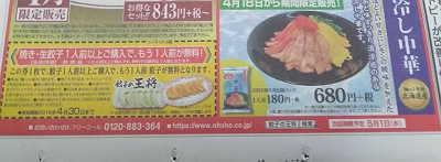 王将 幸楽苑 餃子無料券クーポン!新聞チラシ