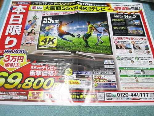 LGテレビ【55UK6300PJF】は安いのか?ジャパネット チャレンジデー!本日限り
