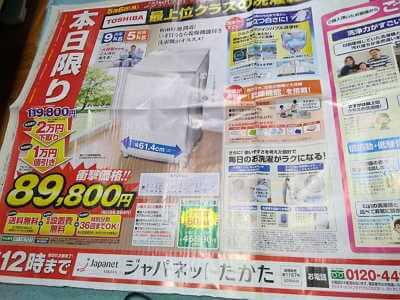 【AW-9SV7東芝 洗濯機】は安いのか?ジャパネット チャレンジデー!本日限り
