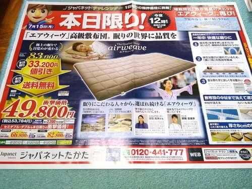 読売新聞チラシに2019年7月15日(海の日) airweave敷き布団「ジャパネットチャレンジデー」