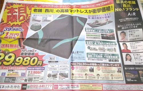 【西川マットレスAIR01RE】ジャパネット チャレンジデー!本日限り