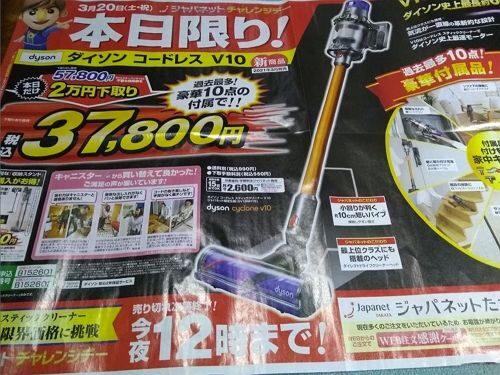 ダイソンコードレス掃除機【SV12MHYE】ジャパネット チャレンジデー!本日限り2021年2月20日新聞チラシ
